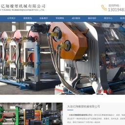 密炼机 压延机 精炼机厂家,价格-大连亿翔橡塑机械有限公司