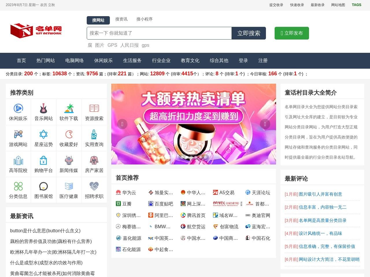 中文分类目录名单网截图