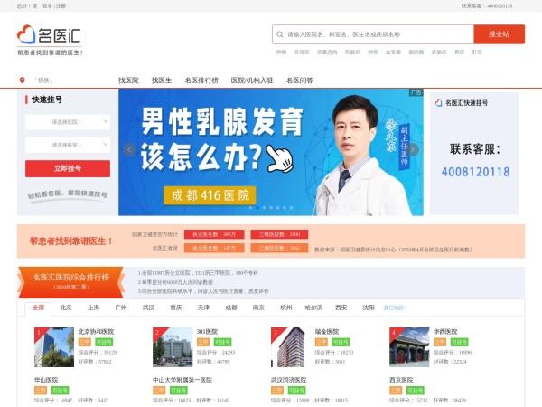 www.mingyihui.net的网站截图