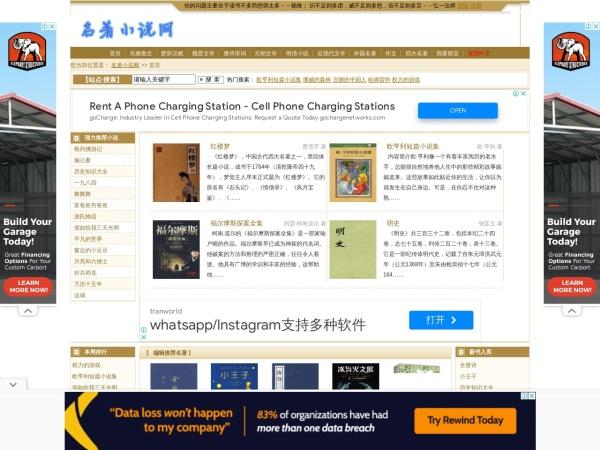 www.mingzhuxiaoshuo.com的网站截图