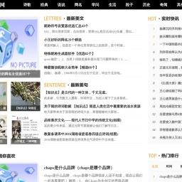 名资汇网-智慧生活与著名经典美文资讯汇聚的网站