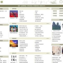 炎黄故事-民间故事,民间神话传说,民间文化,民间风土人情,民间风俗习俗。
