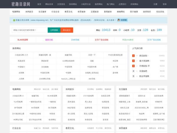 www.miquwang.net网站缩略图