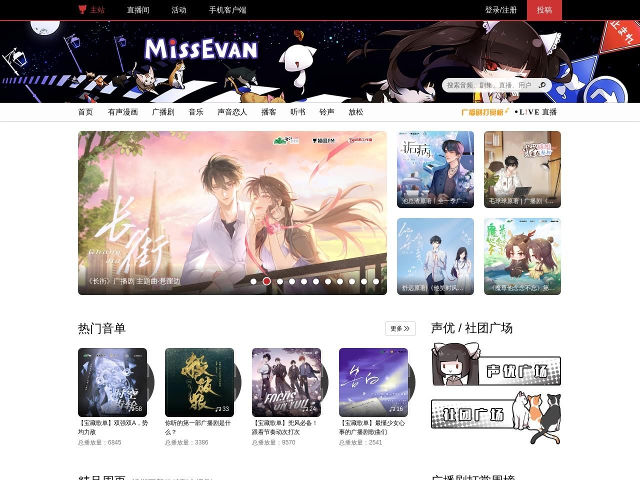MissEvan(M站)