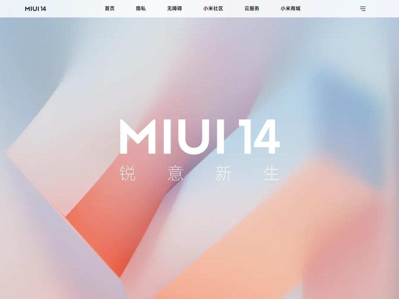 MIUI官方网站