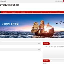 辽宁福鞍铸业集团有限公司_中金网