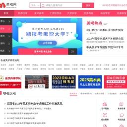 美考网-美术高考网-【专业的美术高考信息查询网站】