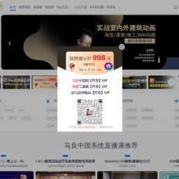 3dmax视频教程 室内设计培训 3dmax教程 马良中国
