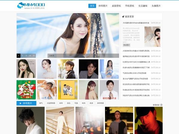 www.mm4000.com的网站截图