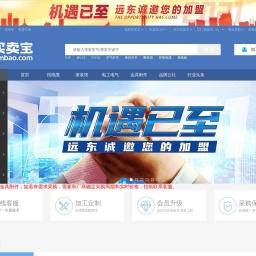 专业的电线电缆和电工电气电商平台_买卖宝