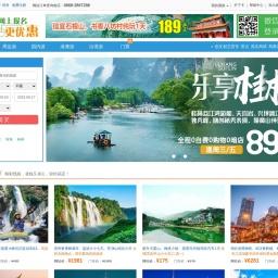 茂名市国旅国际旅行社有限公司_旅游、地接、票务