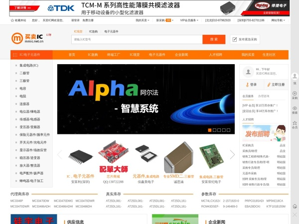 买卖IC网