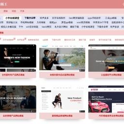 模板王-10000+免费网页模板,网站模板下载大全