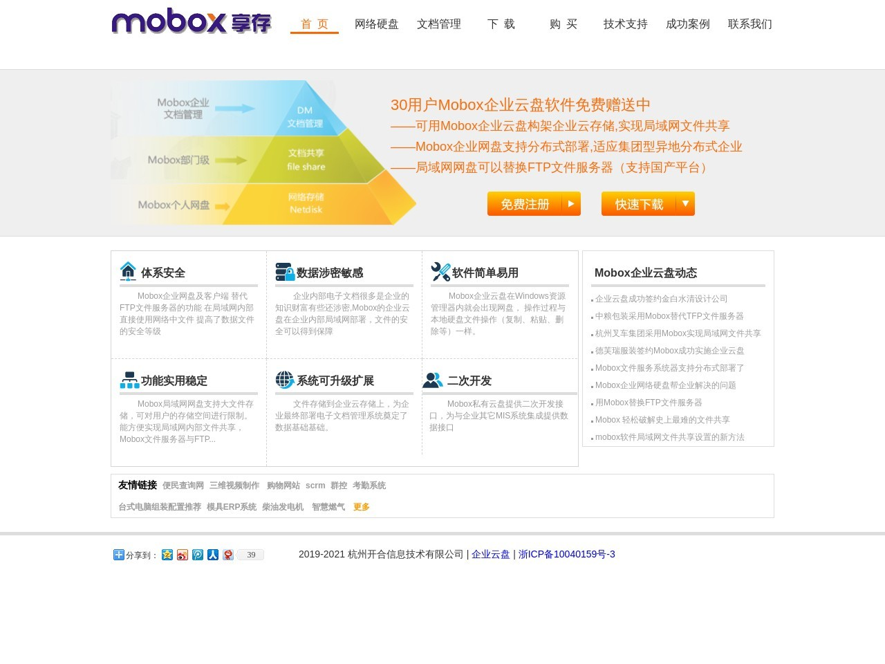 <strong>享存Mobox-企业云盘</strong>
