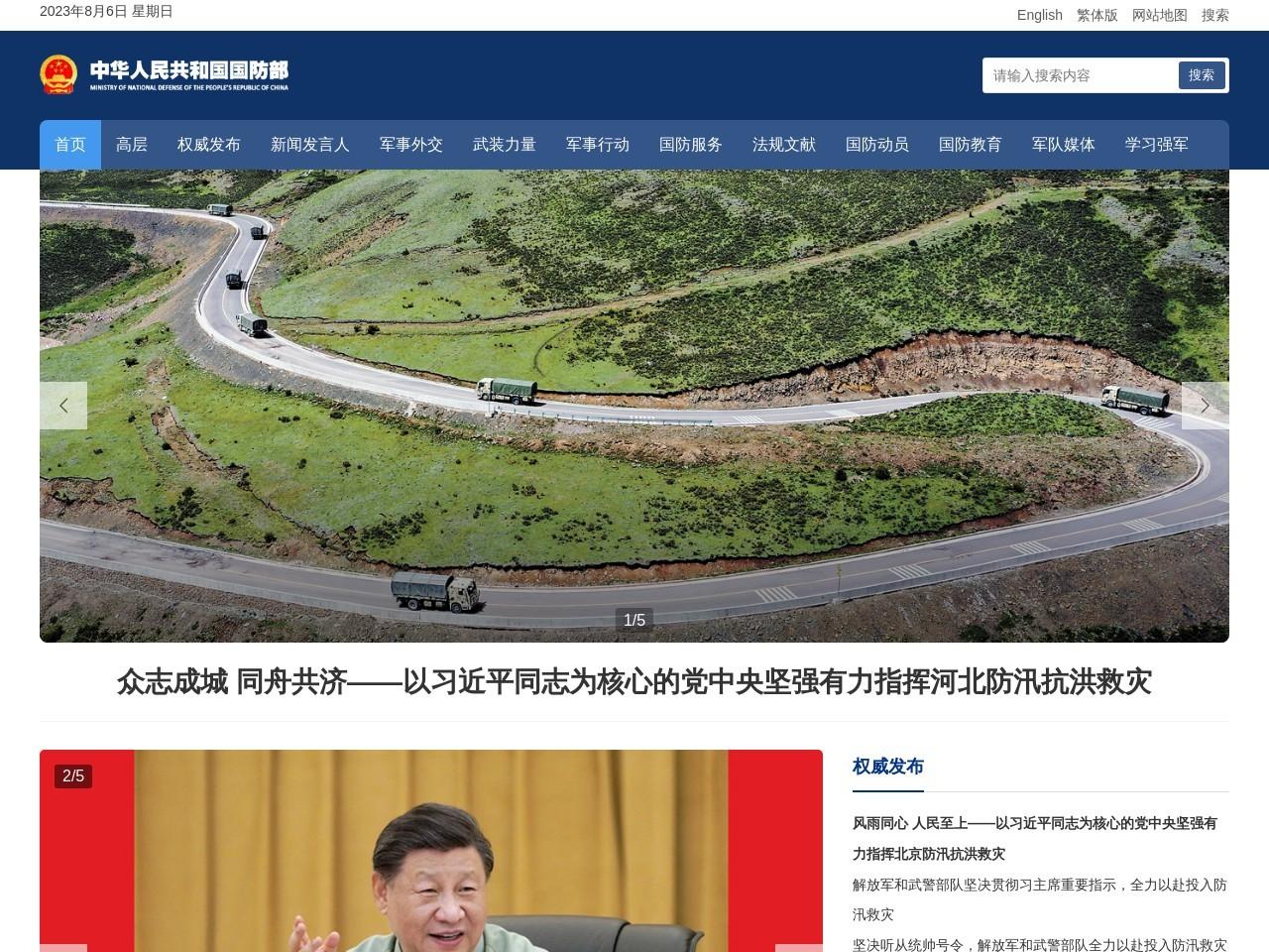 中华人民共和国国防部