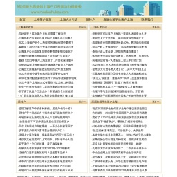 上海户口申请条件