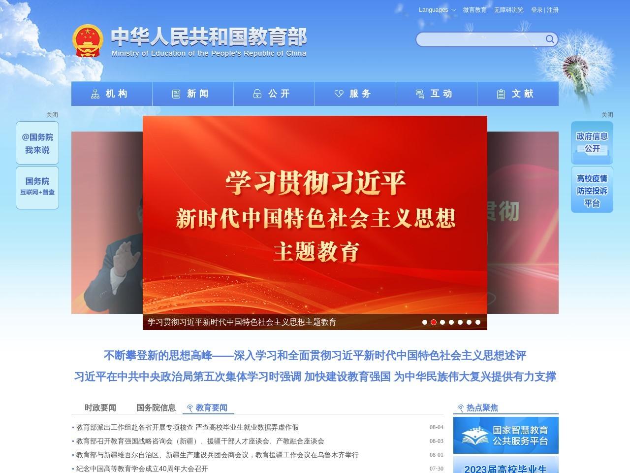 中华人民共和国教育部政府门户网站的网站截图