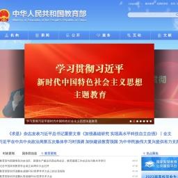 中华人民共和国教育部政府门户网站