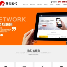 长沙营销型网站建设_网站建设与制作_网页设计与制作公司 - 湖南省移动时代科技有限公司