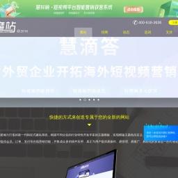 魔站企业建站系统_微网站_移动网站_手机网站_企业首选免费建站系统-首页