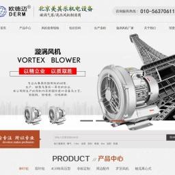 旋涡气泵_高压鼓风机_漩涡风机-北京美其乐机电