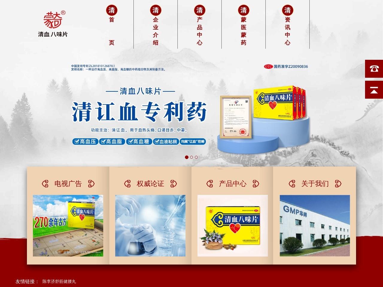 清血八味片官方网站