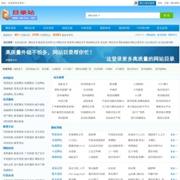 目录站|网站目录|分类目录|网址大全 - 优秀网站登录和推荐-www.muluz.net
