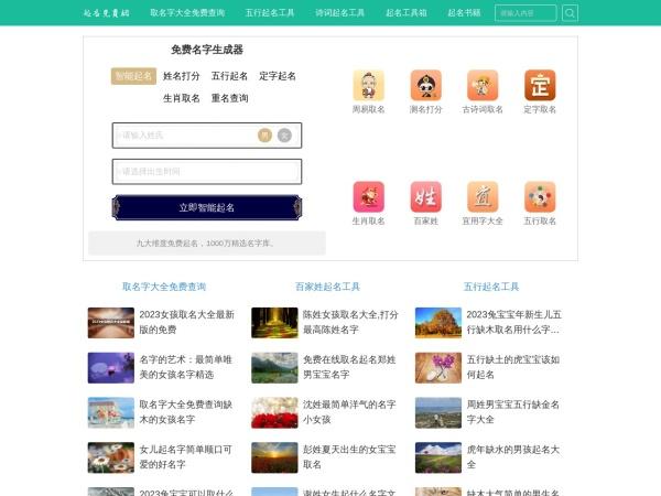www.mumingwang.com的网站截图