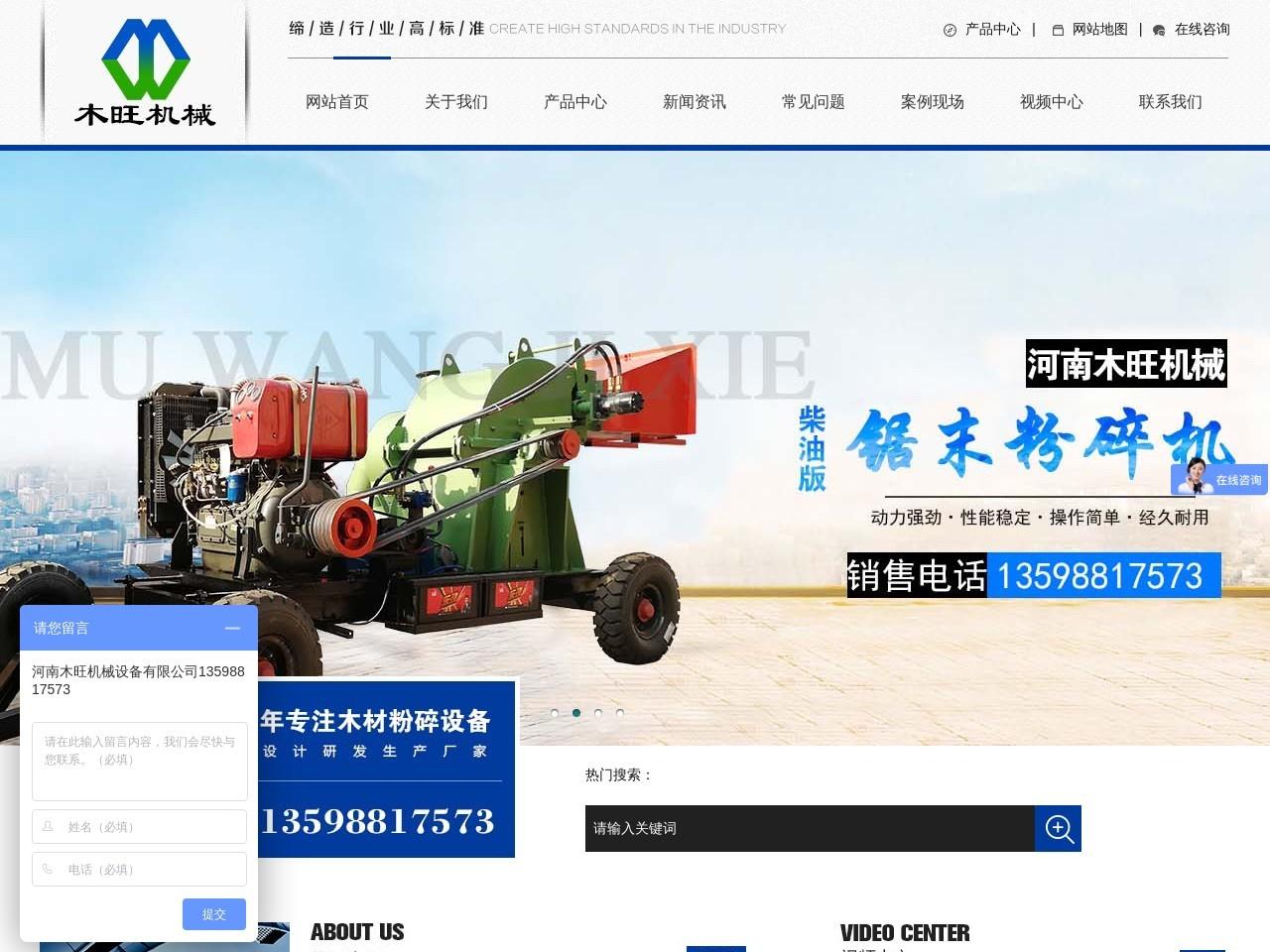 河南木旺机械设备有限公司