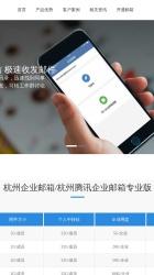 腾讯企业邮箱杭州服务中心