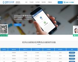 浙江腾讯企业邮箱