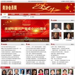 美协会员网--中国美术家协会会员名单