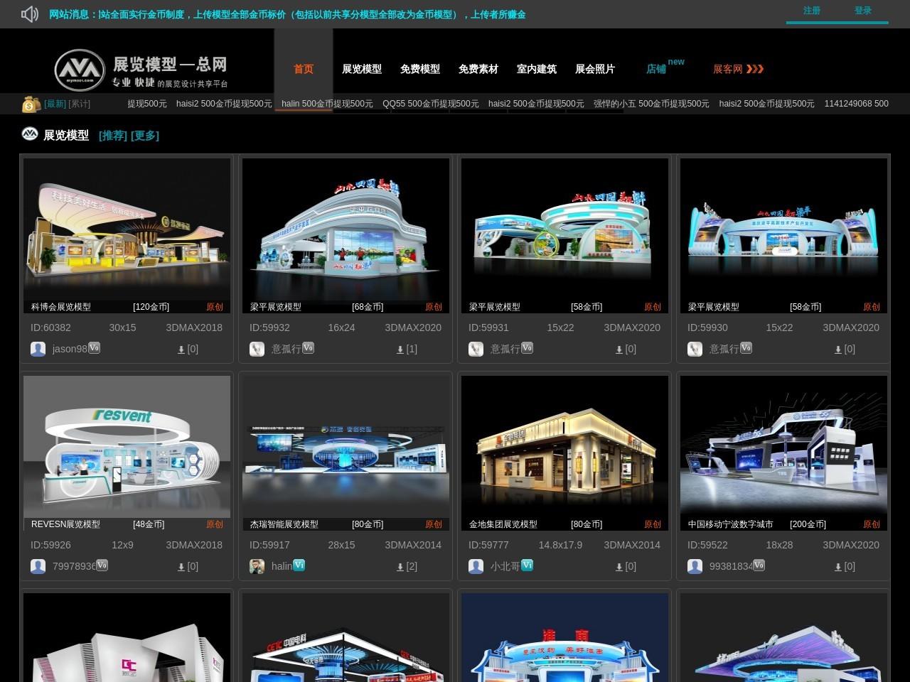 展览模型总网的网站截图