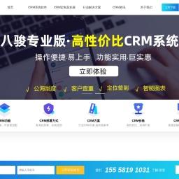 CRM系统_企业CRM客户关系管理软件_在线CRM本地私有化_可定制_杭州CRM厂商