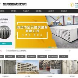 青岛grc轻质_聚苯颗粒隔墙板_硅酸钙复合墙板-潍坊密元建筑建材有限公司
