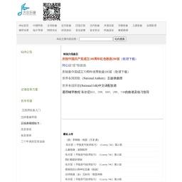 大众乐谱提供中国民歌