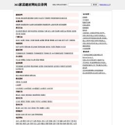 直接收录网址|网址分类目录|中文分类目录|网站分类目录|中文网站目录 - 365家居建材网站目录网