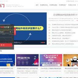芜湖网站优化_一站式网站建设与SEO优化服务商
