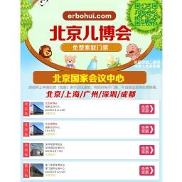 2021【北京儿博会】时间地点_北京儿博会门票_免费索票处