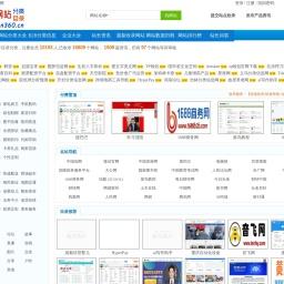 分类目录网 -好用的分类目录网站大全