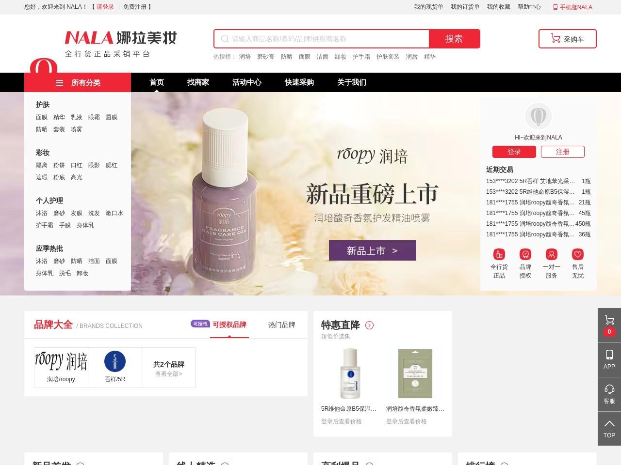 娜拉美妆采销NALA的网站截图