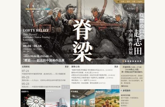 中国美术馆_中国美术馆官网
