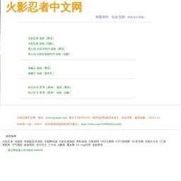 火影忍者中文网(本站永久停更)