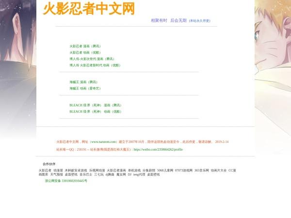 www.narutom.com的网站截图