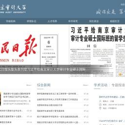 南京审计大学-诚信求是,笃学致公-Nanjing Audit University