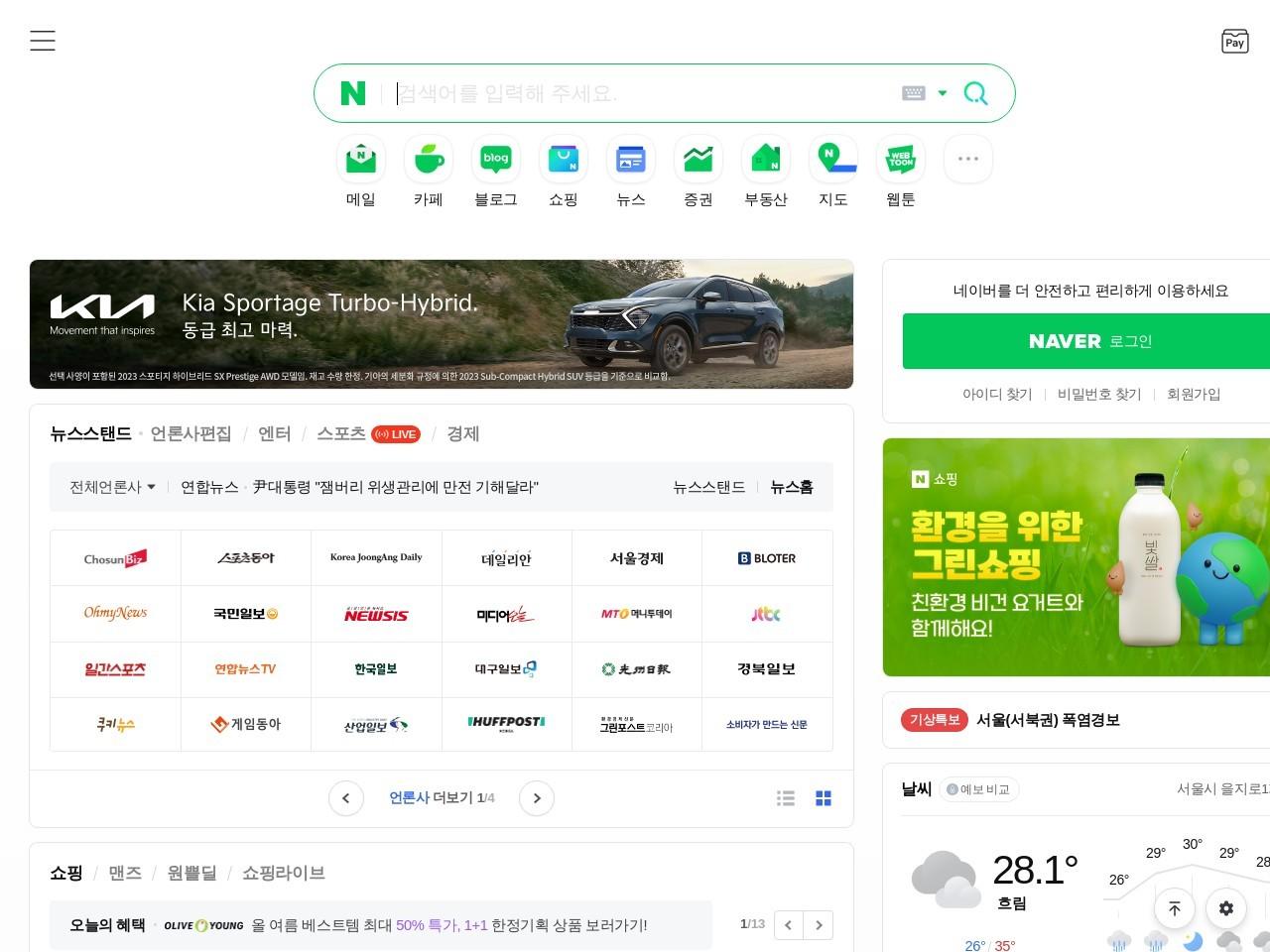韩国NAVER搜索