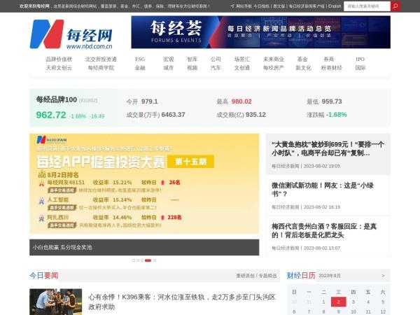 www.nbd.com.cn的網站截圖
