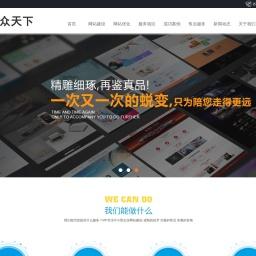 宁波网站制作【先设计 再收费】外贸网站建设公司-【8年建站经验】