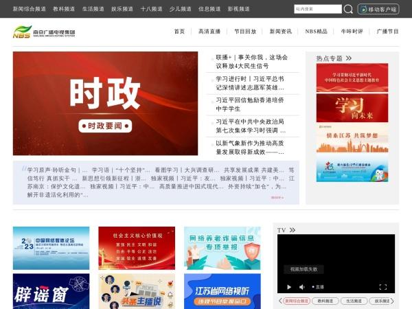 www.nbs.cn的网站截图