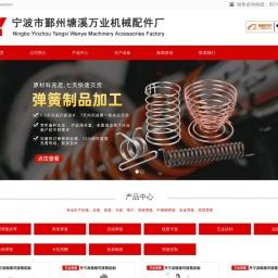 宁波弹簧厂-不锈钢-线成型-压缩-拉伸-扭转-涡卷-异形弹簧定制加工-万业机械配件厂